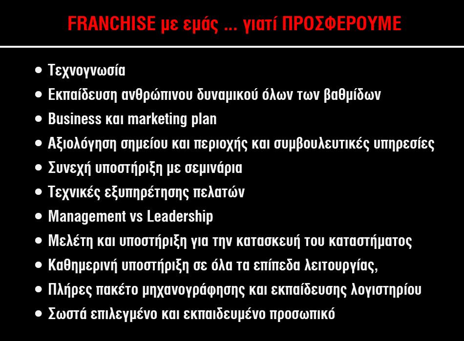 franchisepic2.jpg
