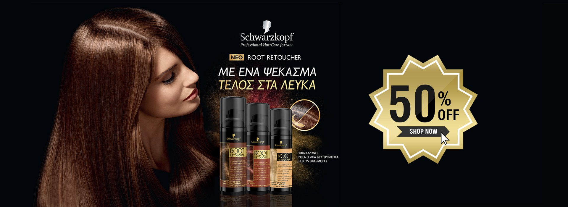 SCHWARZKOPF Root Retoucher Spray 120ml